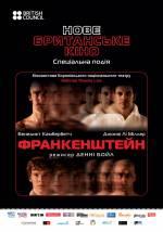 Фильм Франкенштейн. Ли Миллер - Постеры