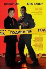 Фільм Час пік 2 - Постери