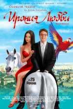 Фільм Іронія кохання - Постери