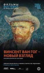 """Фильм """"Винсент Ван Гог: Новый взгляд"""""""