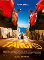 """Фільм """"Таксі 5"""""""