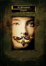 Постери: Джоді Фостер у фільмі: «Мовчання ягнят»