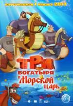 Постеры: Фильм - Три богатыря и Морской царь