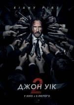 """Фільм """"Джон Уік 2"""""""