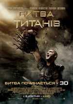 Фільм Битва титанів