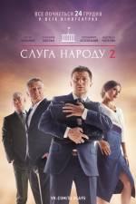 Постеры: Евгений Кошевой в фильме: «Слуга народа 2»