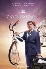 """Фильм """"Слуга народа 2"""""""