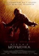 Фильм Побег из Шоушенка - Постеры