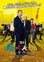 Постери: Такеші Кітано у фільмі: «Рюдзо та семеро бійців»