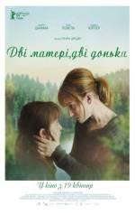 """Фільм """"Дві матері, дві доньки"""""""