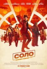 Фильм Соло: Звездные войны. История