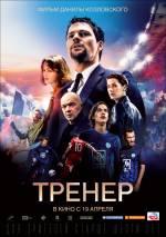 Постеры: Фильм - Тренер