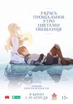 Постеры: Фильм - Укрась прощальное утро цветами обещания - фото 2
