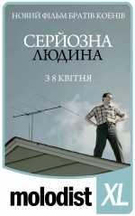 Фильм Серьёзный человек - Постеры