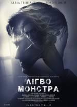 """Фільм """"Лігво Монстра"""""""