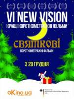 Фільм New Vision. Святкові - Постери