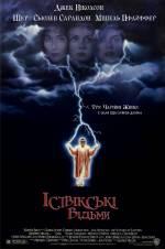 Фільм Іствікські відьми - Постери