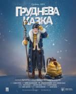 """Фильм """"Приключения Святого Николая"""""""