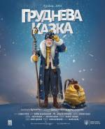 "Фільм ""Пригоди Святого Миколая"""