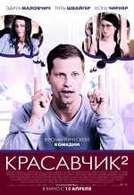 "Фільм ""Красунчик 2"""