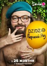 Постеры: Фильм - DZIDZIO Первый раз - фото 2