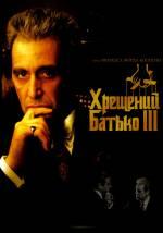 Постери: Аль Пачіно у фільмі: «Хрещений батько 3»