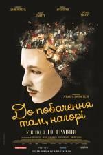 Фільм До побачення там, нагорі - Постери
