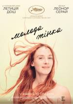 Постеры: Фильм - Молодая женщина