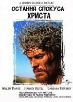 Фильм Последнее искушение Христа - Постеры