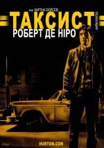 Постери: Роберт Де Ніро у фільмі: «Таксист»