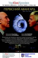 Фильм Первозданный авангард - Постеры
