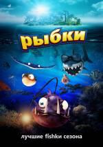 Постеры: Фильм - Рыбки - фото 3