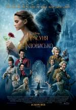 Постеры: Фильм - Красавица и чудовище - фото 2