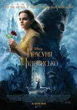 Постеры: Фильм - Красавица и чудовище - фото 3