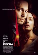 Фільм Із пекла - Постери