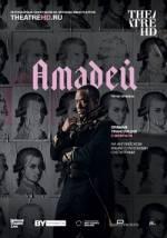 Постеры: Фильм - Амадей (Британский театр в кино). Постер №1
