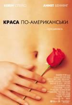 Фильм Красота по-американски