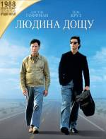 Постери: Дастін Гоффман у фільмі: «Людина дощу»
