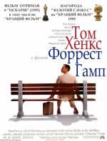 Постери: Том Хенкс у фільмі: «Форрест Гамп»