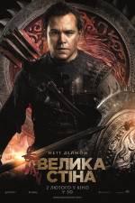 Постеры: Мэтт Дэймон в фильме: «Великая стена»