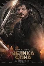 Постеры: Педро Паскаль в фильме: «Великая стена»