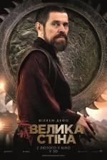 Постеры: Уиллем Дэфо в фильме: «Великая стена»