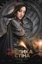 Постеры: Тянь Цзин в фильме: «Великая стена»
