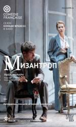 Фильм Комеди Франсез: Мизантроп - Постеры