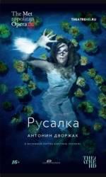 Фильм Русалка - Постеры