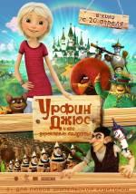 Постеры: Фильм - Урфин Джюс и его деревянные солдаты - фото 2