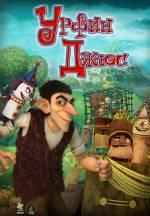 Постеры: Фильм - Урфин Джюс и его деревянные солдаты - фото 3
