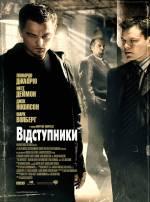 Фильм Отступники