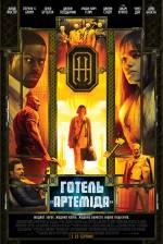 Постери: Фільм - Готель «Артеміда»