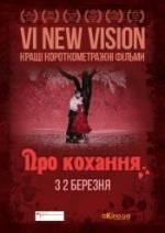 Фильм New Vision VI. Про любовь